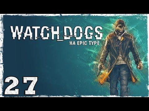Смотреть прохождение игры [PS4] Watch Dogs. Серия 27 - Новый гранатомет.