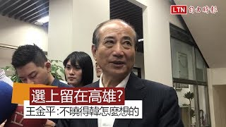 韓國瑜稱選上總統在高雄上班 王金平:反正都是想一想