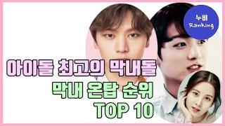 [순위] 막내온탑! 아이돌 최고의 막내돌 TOP10 | Idol Ranking Top10 | 누비 NuBi