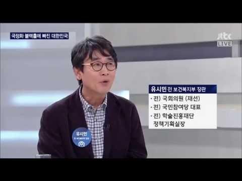 유시민 전장관 교과서 국정화 관련 2분 50초 멘트