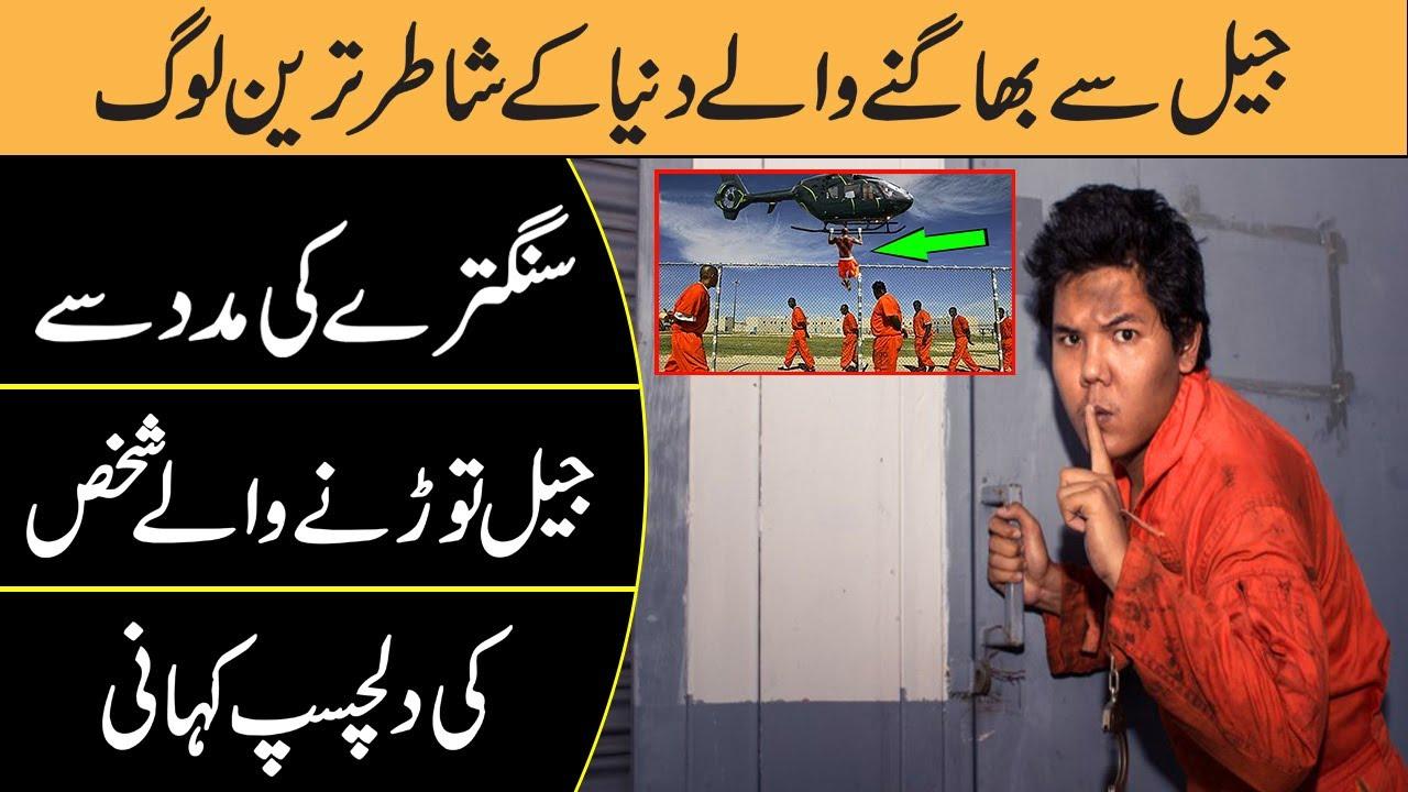 Most Genius Prison Break Of All Time In Urdu Hindi