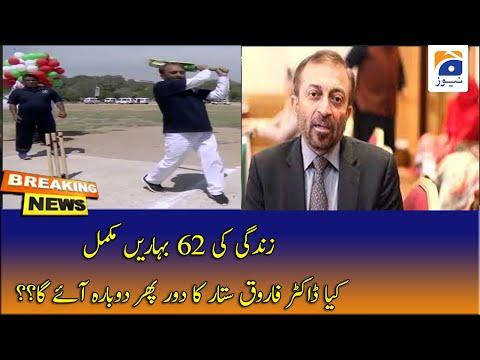 Zindagi ke 62 baharain mukammal: kiya Dr Farooq Sattar ka dour phir doobara ayega??