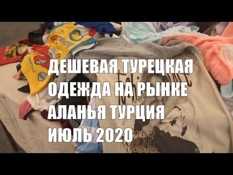 ТУРЦИЯ 2020 В Аланье на рынке ТУРИСТОВ НЕТ Одежда по цене проезда в автобусе