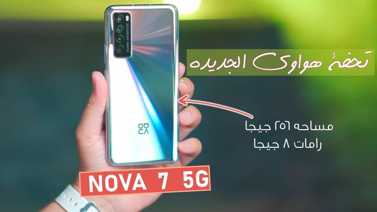 هواوي نوفا 7 5G في مصر سعر متوسط وديزاين تحفه | Huawei Nova 7 5G
