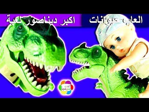اكبر ديناصور لعبة للاطفال العاب حديقة الديناصورات الجديدة للاطفال jurassic world dinosaurs toys