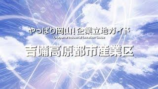 【工業・産業用地紹介】吉備高原都市産業区