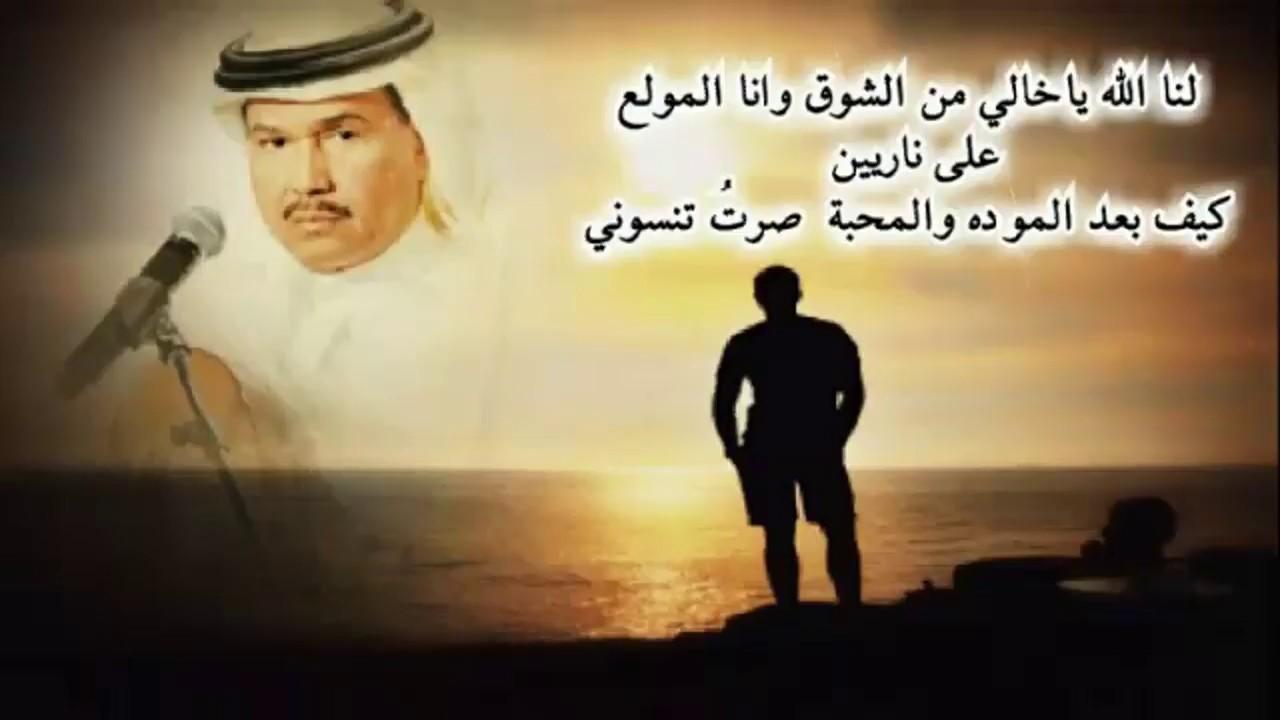 محمد عبده لنا الله جلسة عود طرب في طرب Youtube