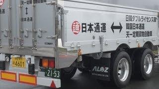 韓国トレーラーが国内走行 日産九州へ部品納入