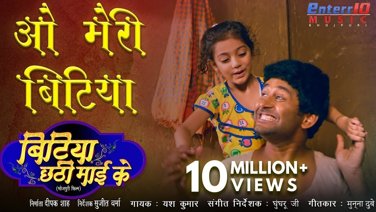 Download O Meri Bitiya - ओ मेरी बिटिया | बिटिया छठी माई के | Yash Kumarr | #Superhit Bhojpuri Full Song