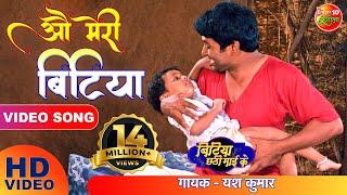 O Meri Bitiya ओ मेरी बिटिया बिटिया छठी माई के Yash Kumarr Superhit Bhojpuri Full Song