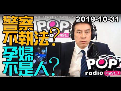2019-10-31【POP撞新聞】黃暐瀚談:「警察不執法?孕婦不是人?」