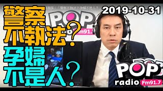 Baixar 2019-10-31【POP撞新聞】黃暐瀚談:「警察不執法?孕婦不是人?」