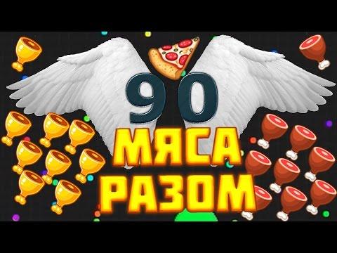 Голодные Игры - круче Агарио | Что будет если съесть 90 мяса разом?