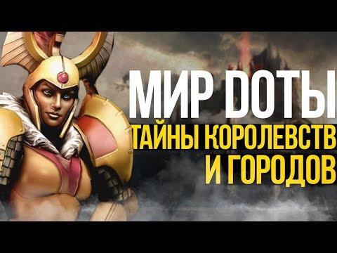 видео: МИР ДОТЫ 2 - ТАЙНЫ КОРОЛЕВСТВ И ГОРОДОВ