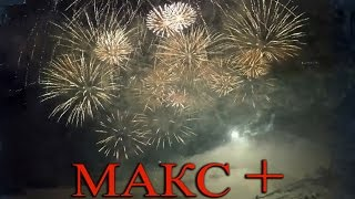 Салют МАКС (полная версия)(Организация и проведение праздничного салюта, свадебного фейерверка, фаер шоу в Екатеринбурге. Огненные..., 2016-02-26T13:59:47.000Z)