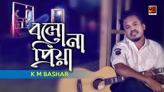 Bolo Na Bolo Na Priya by K M Bashar Mp3 Song Download