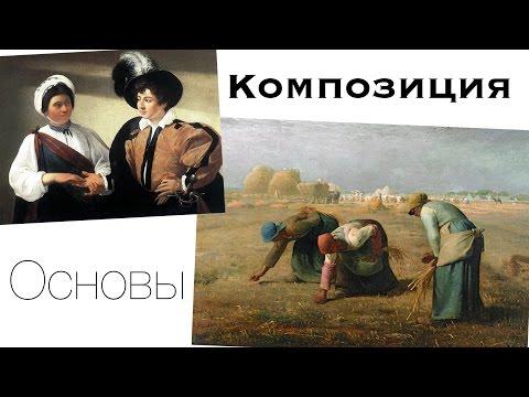 Основы Композиции в Живописи и Рисунке
