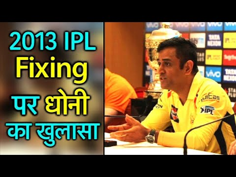 #Viral: MS Dhoni opens up on 2013 IPL fixing scandal | Sports Tak