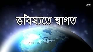 ২০৫০ সালে কেমন হবে আমাদের পৃথিবী?What will be our world in 2050 in Bangla(The Future)