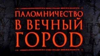 Идущие на смерть. Паломничество в Вечный город (3-5)