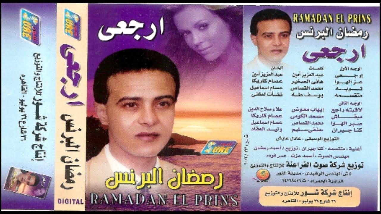 Ramadan El Berens Kona Geran رمضان البرنس كنا جيران Youtube