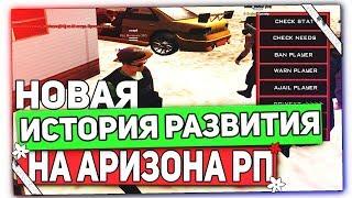 НОВАЯ ИСТОРИЯ РАЗВИТИЯ в GTA SAMP ЮТУБЕ на АРИЗОНА РП ч.2