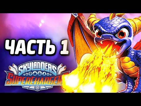 Skylanders: SuperChargers Прохождение - Ча�ть 1 - СП�ЙРО