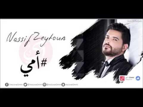 ناصيف زيتون- امي /جديد (2017)Nassif zaytoun -ommi