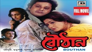 Bouthan Bengali Full Movie | Moushumi Chatterjee | Tapas Pal | Rituparna | Abhishekh