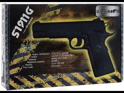 Пневматический пистолет Stalker S1911G КОЛЬТ1911