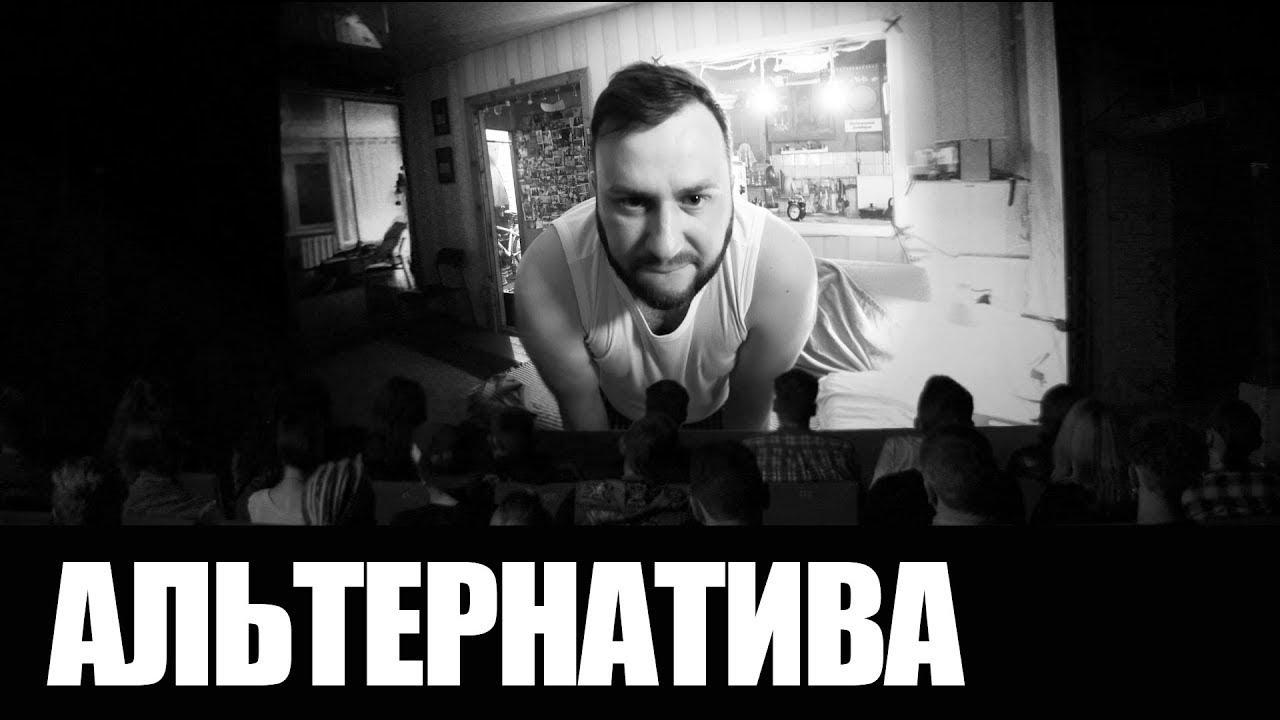 ДДТ  Альтернатива Official Music Video