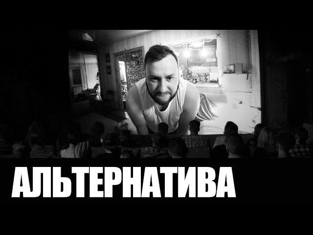 ПРЕМЬЕРА! ДДТ - Альтернатива (Галя Ходи)