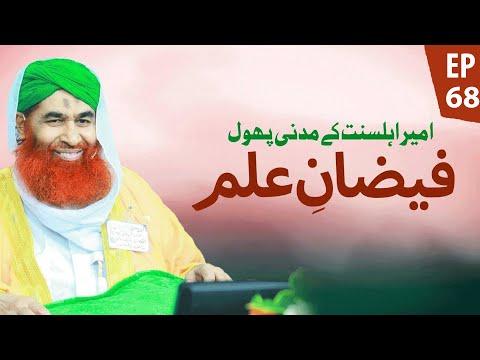 Arabic Fazail E Aamal by AhleHadees UK