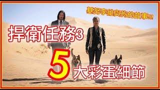 《捍衛任務3》片名藏什麼關鍵細節?5大彩蛋告訴你!(港譯:殺神John Wick 3)