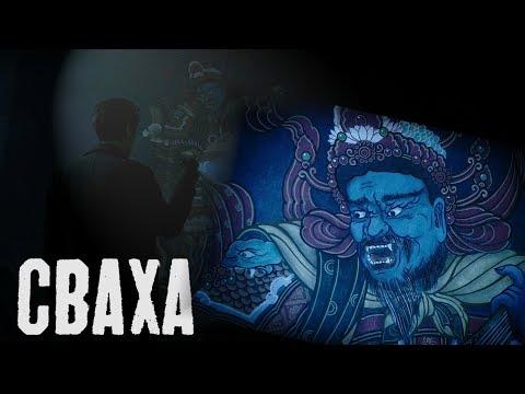 Кино на вечер: Сваха\Sabaha