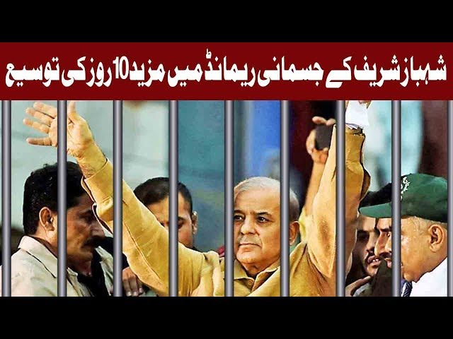 Breaking News: Court Extends Shehbaz's Physical Remand by 10 Days | 16 October 2018 | Express News