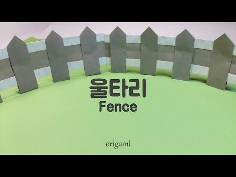 울타리 Fence  {팡야} 종이접기 origami
