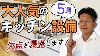 【徹底比較!】大人気のキッチン設備5選!!メリット・デメリットを徹底解説します!