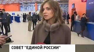 Наталья Поклонская приняла участие в заседании Генерального совета партии «Единая Россия» в Москве