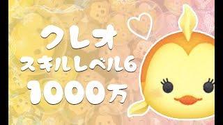 【ツムツム】クレオ スキル6 1000万【りんちゃんねる】 thumbnail
