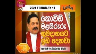 Ayubowan Suba Dawasak | Paththara | 2021-02-11 |Rupavahini Thumbnail
