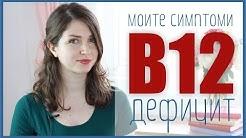 Дефицит на витамин Б12 | Моите симптоми