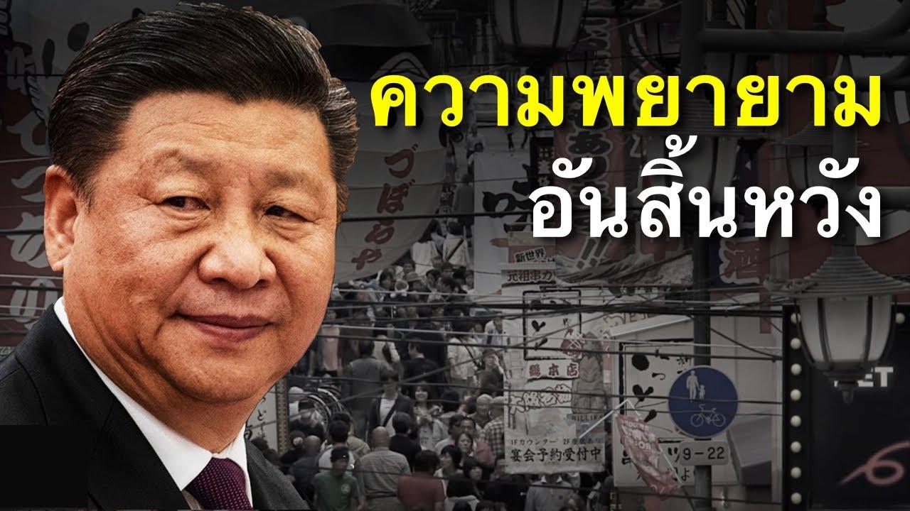 พรรคคอมมิวนิสต์จีนพยายามหยุดบริษัทเกาหลีใต้กับญี่ปุ่นไม่ให้ออกจากจีน