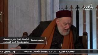 علي جمعة يوضح مشروعية أداء صلاة النوافل في جماعة.. فيديو