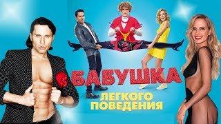 Бабушка легкого поведения (2017) трейлер российского фильма