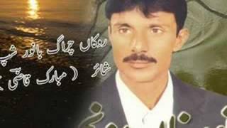 Rokaan Chirag Banoor Shap. Noor Khan Bezanjo .Balochi Song