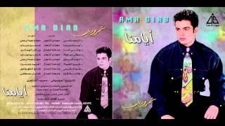 Amr Diab - El Mady / عمرو دياب - الماضى