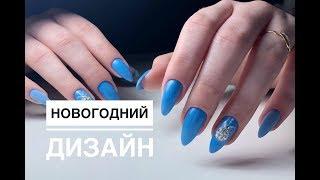 Идеальные блики \ Новогодний дизайн ногтей