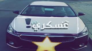 اغنيه عسكري حصريا 2018