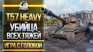 "УБИЙЦА ВСЕХ ТЯЖЕЙ WOT! T57 Heavy - ""Игра с Головой""!"